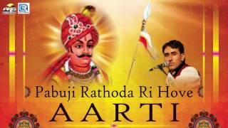 Rajasthani Songs - Pabuji Rathoda Ri Hove Aarti | Prahlad Dewasi Bhajan 2017 | Full Audio Song