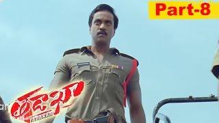 Tadakha Telugu Full Movie Part 8 || Naga Chaitanya, Sunil, Tamannaah, Andrea Jeremiah
