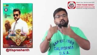 Singam 3 review by Prashanth