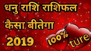 धनु राशि राशिफल 2019 Sagittarius horoscope 2019 in hindi Dhanu Rashi Rashifal 2019