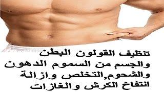 وصفة لتنظيف القولون نهائياغسيل القولون البطن من السموم الدهون والشحوم وازالة انتفاخ الكرش والغازات