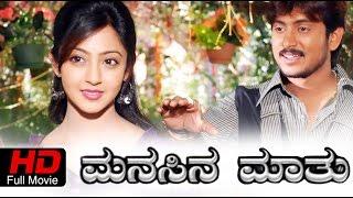 Manasina Mathu Kannada Full Movie HD |Romantic Love story | Ajay Rao, Aindritha Ray | Upload 2016