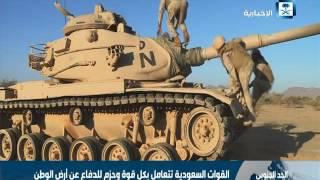القوات السعودية تتعامل بكل قوة وحزم للدفاع عن أرض الوطن