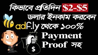 How to Make Money online $2-$5 Per Day From Adfly Bangla Tutorial | Update Video 2017