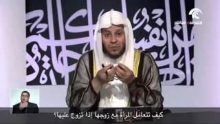 كيف تتعامل المرأة مع زوجها إذا تزوج عليها؟ - الشيخ عزيز فرحان