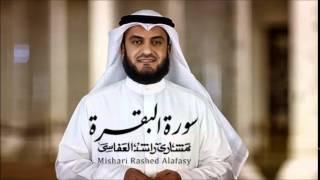 تلاوة نادرة - سورة البقرة (كاملة) - مشاري بن راشد العفاسي