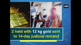 2 held with 12 kg gold sent to 14-day judicial remand - Uttarakhand News