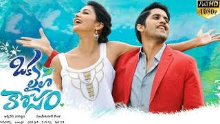 Oka Laila Kosam Telugu Latest Movie || ఒక లైలా కోసం || Volga Video || 2015