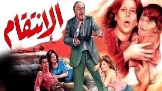 فيلم الإنتقام - Al Enteqam Movie