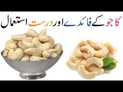 Xxx Mp4 Kaju Khane Ke Faiday Kaju Khane Ka Tarika Eating Cashews Health Benefits In Urdu 3gp Sex