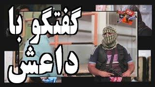 داستان مردم بيمار « گفتگو با سربازان داعش »؛