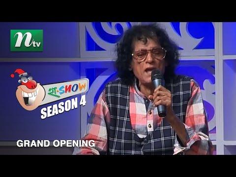 Xxx Mp4 হা শোতে টেলিসামাদের গান স্মৃতিচারণ L Ha Show L Season 4 L 2016 3gp Sex