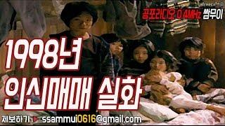 [쌈무이-단편] 98년 인신매매 실화 (괴담/무서운이야기/공포/귀신/호러/공포이야기/심령)