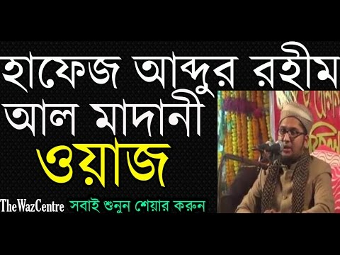 Bangla Waz by Abdur Rahim Al Madani. Important Bagla Waz