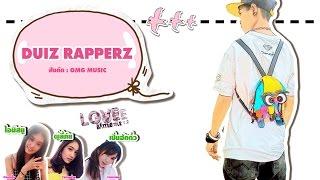 019 - DUIZ RAPPERZ - รอบ Demo [Thai Rap Love Battle V.2]