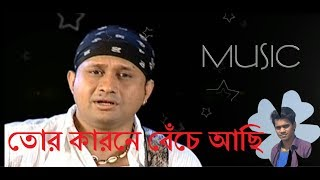 Tor Karone Beche Aci with Lyrics || S I Tutul || Bangla New song-2017| Edit By Neglected Boyz.