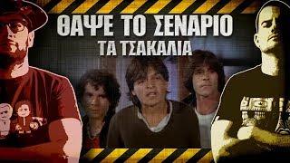 ΘΑΨΕ ΤΟ ΣΕΝΑΡΙΟ - 32 - Τα Τσακάλια