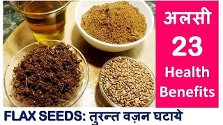 अलसी: Quick Weight loss, वज़न घटाये with FLAX SEEDS, 23 Health Benefits of flax seeds, dr shalini