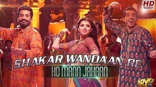 Shakar Wandaan Re Full Video Song HD - Ho Mann Jahaan