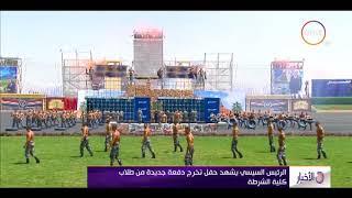 الأخبار - الرئيس السيسي يشهد حفل تخرج دفعة جديدة من طلاب كلية الشرطة
