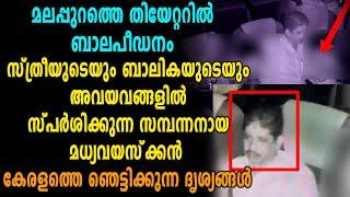 സ്ത്രീയുടെ പിന്തുണയോടെ  സിനിമാ തിയേറ്ററില് ബാലപീഡനം | Oneindia Malayalam