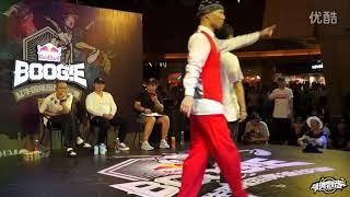 鸭子w vs 片片 半决赛 POPPING 红牛国际街舞挑战赛2016