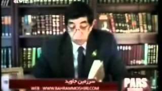 استاد کسروی در باب تاریخچه شیعه گری - قسمت یکم - Bahram Moshiri