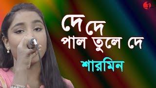De De Paal Tule De || দে দে পাল তুলে দে || Sharmin || bangla Folk Song || Channel i || iav