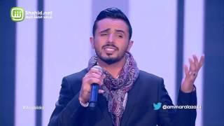 Arab Idol – العروض المباشرة – عمار محمد – ان يحرمونا
