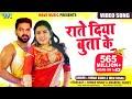 Raate Diya Butake Full Song Pawan Singh Aamrapali Superhit Film SATYA Bhojpuri Hit Songs mp3