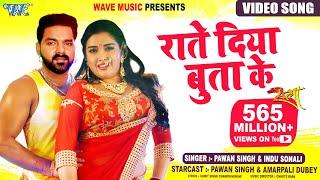Raate+Diya+Butake+-+Full+Song+-+Pawan+Singh+-+Aamrapali+-+Superhit+Film+%28SATYA%29+-+Bhojpuri+Hit+Songs