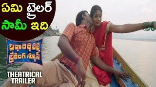 ఇది అసలు ట్రైలరా ? || Buddareddy Palli Breaking News Theatrical Trailer 2017 || Latest Telugu Movie