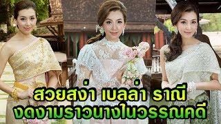 สวยสง่า เบลล่า ราณี ถ่ายแบบชุดไทย งดงามราวนางในวรรณคดี