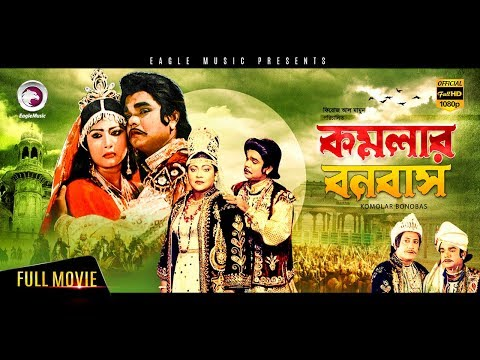 Xxx Mp4 Komolar Bonobas Bangla Full HD Movie 2017 Exclusive Release Anwar Hossain Rebeka Nasir 3gp Sex