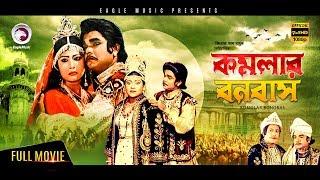 Komolar Bonobas | Bangla Full HD Movie 2017 | Exclusive Release | Anwar Hossain, Rebeka, Nasir
