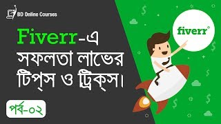 Fiverr Account Creation   How To Make Money From Fiverr Bangla Tutorial 2017 (Part-02)   Fiverr Gig