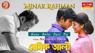 Minar Rahman   Keno Bolte Parina   Bangla New Song 2018   Basic Ali