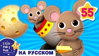 Мышонок и часы | И больше детских стишков | от LittleBabyBum