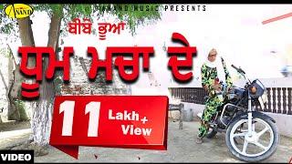 Bibo Bhua ll Dhoom Macha De ll Anand Music ll New Punjabi Movie Comedy Videos 2017