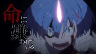 【MAD】Re:ゼロから始める異世界生活 × 命に嫌われている。