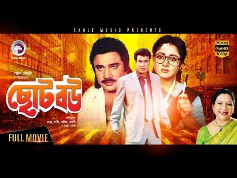 Choto Bou | Bangla Movie | Manna | Jashim | Full Movie