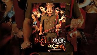 Abbo Adavallu Telugu Full Length Horror Movie    Karthick, Anil, Shruthi