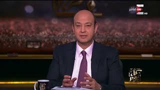كل يوم ـ تصريح قوي من عمرو أديب عن مطالبة زيادة المعاشات 20%