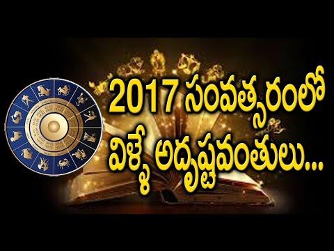 Xxx Mp4 Through Hindu Zodiac This Are The Lucky Persons In 2017 2017 సంవత్సరంలో విల్లె అదృష్టవంతులు 3gp Sex