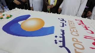 قناة اطفال ومواهب الفضائية حفل افتتاح توب سنتر فرع الطائف اليوم 1