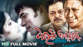 DHAULI EXPRESS Odia Super hit Full Film | Samaresh, Anu Choudhury | Sarthak Music