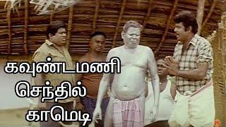 கவுண்டமணி,செந்தில்-Goundamani,Senthil,S S Chandran,Super Hit Tamil Non Stop Best Full Comedy