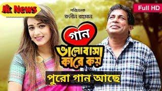 Drama Serial | Vlobasha Kare Koy Song 2018 | Mosharraf karim | Badhon | Ahona | FK Music King