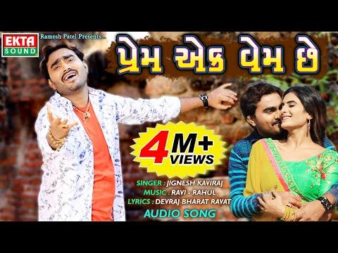 Xxx Mp4 Prem Ek Vem Chhe Jignesh Kaviraj New Bewafa Audio Song Video Coming Soon Ekta Sound 3gp Sex