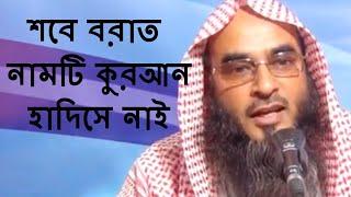 শবে বরাত নামটি কুরআন হাদিসে নাই ।। শায়খ মতিউর রহমান মাদানী || Bangla Waz Short Video 2018